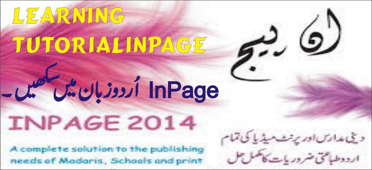 Inpage Tutorial
