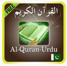 al-quran-urdu