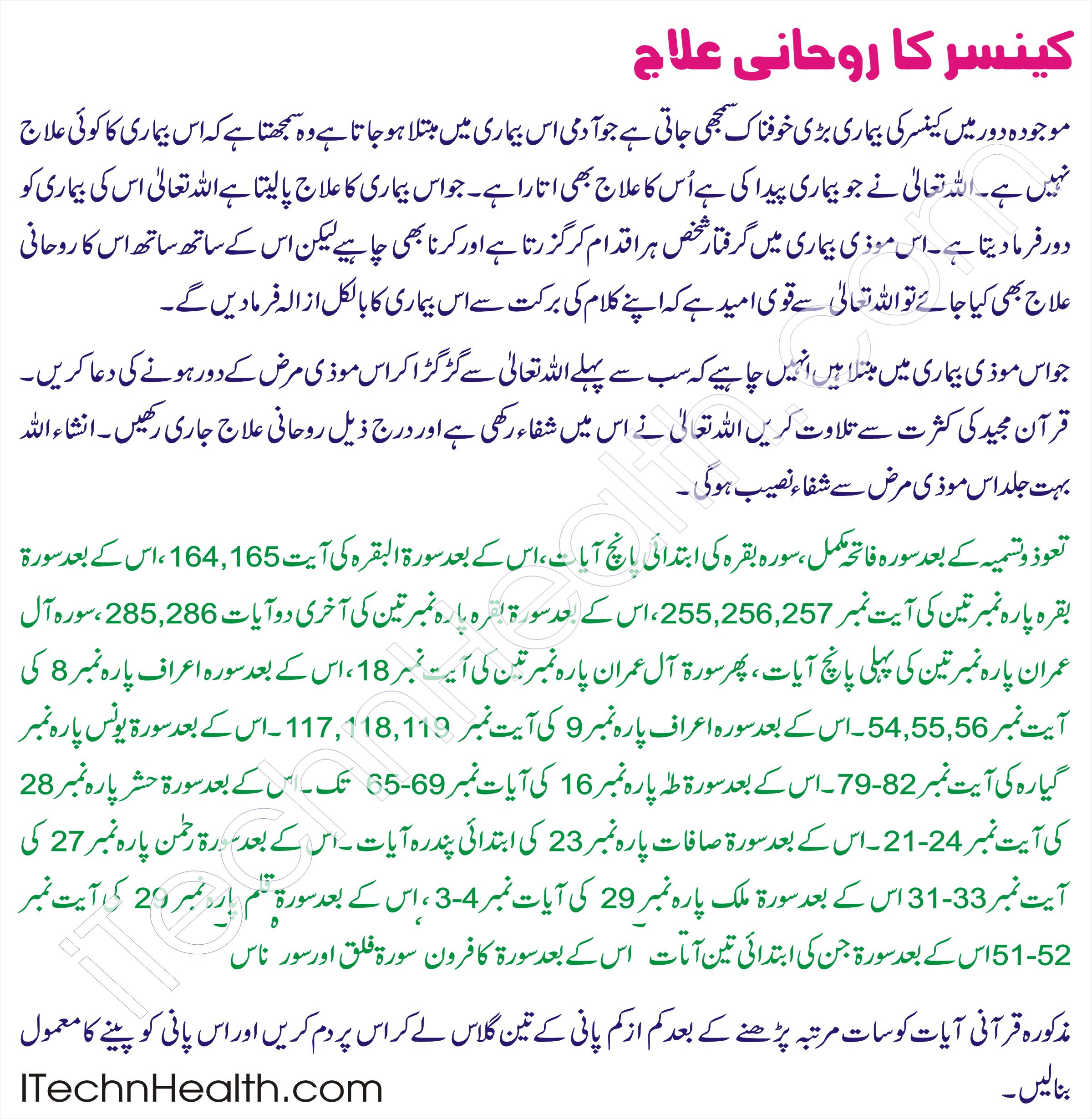 cancer__treatment_in_urdu