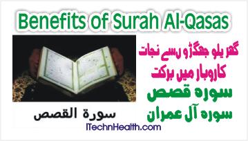 Benefits of Surah Qasas