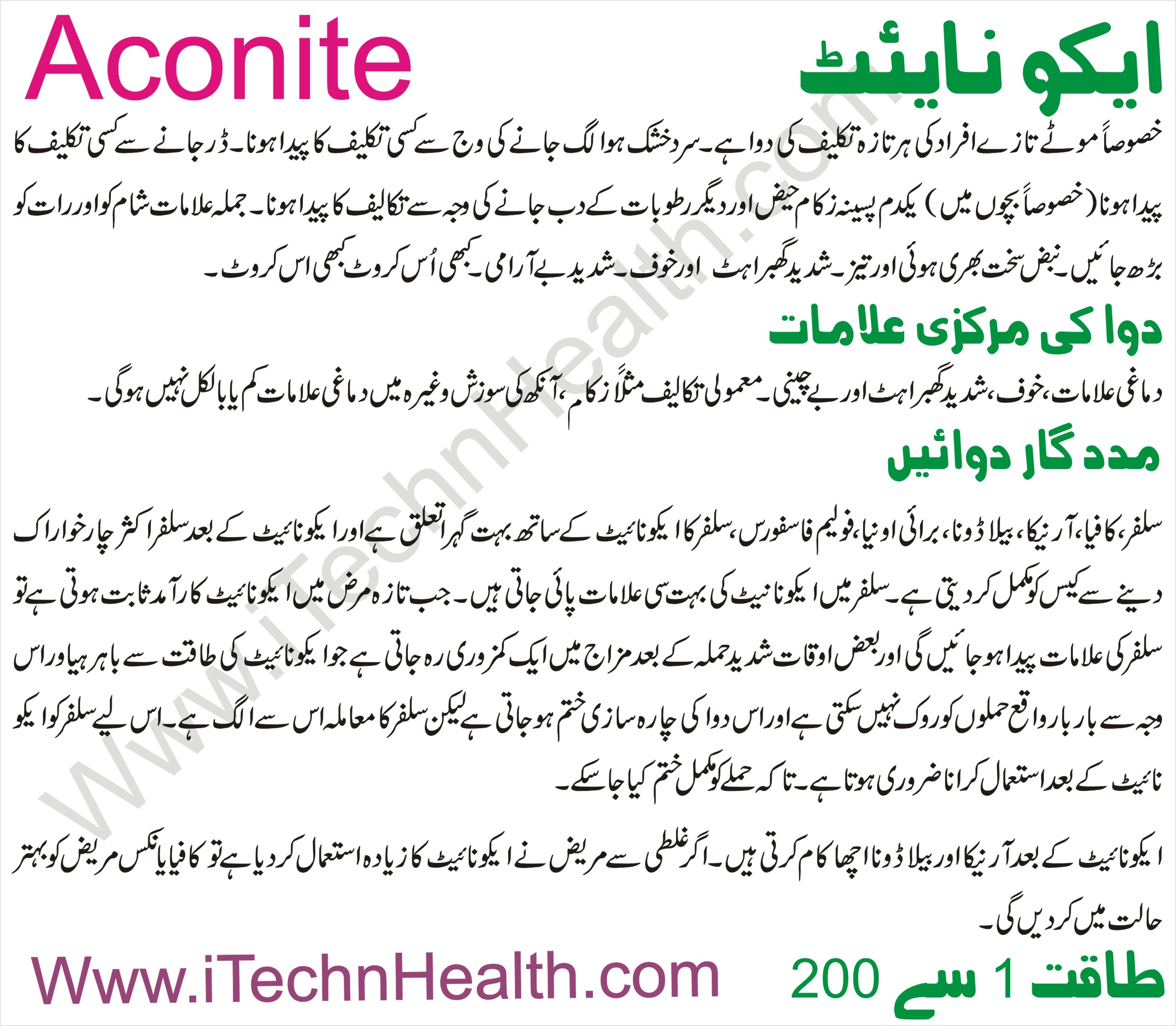 Homeopathic Medicine For Anxiety And Fear - Aconite
