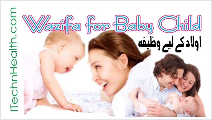 Wazifa for Baby Child
