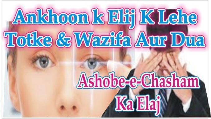 Ashobe-e-Chasham Ka Ilaaj