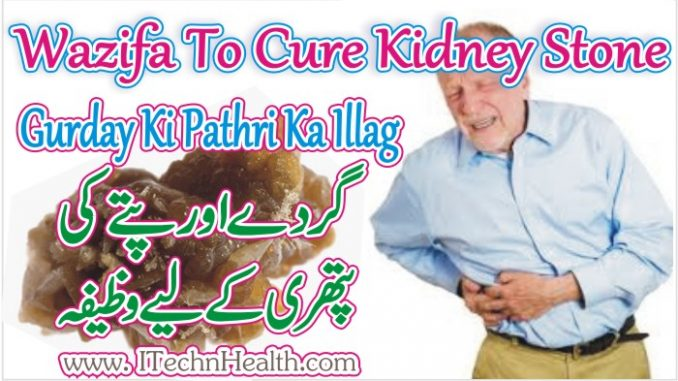 Wazifa To Cure Kidney Stone Diseases