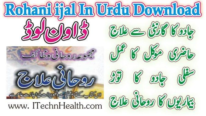 Download Rohani ilaj PDF Book