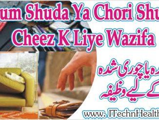 Gumshuda Cheez K Lehe Wazifa