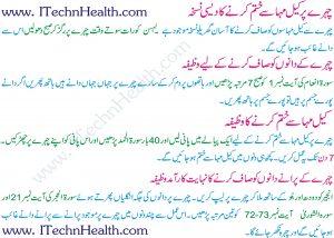 Wazifa For Removing Pimples-Keel Mohasay Khatam Karne Ka