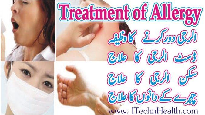 Skin Allergy Treatment In Urdu