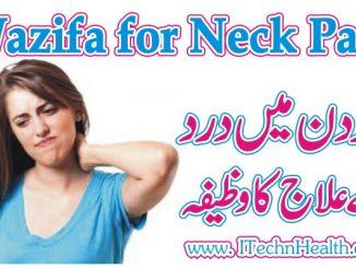 Wazifa for Neck Pain Treatment