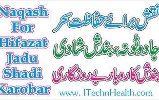 Shadi Aur Karobar K Lehe Naqash