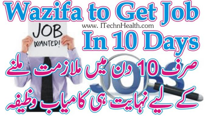 Wazifa For Get Job With Guarantee