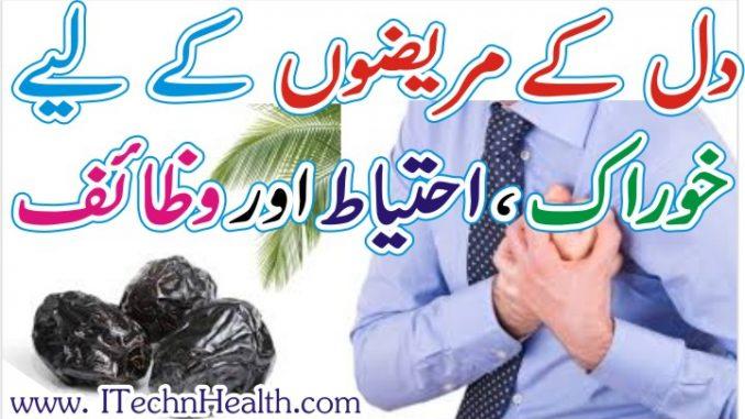 Wazifa For Diseases of Heart, Wazifa for Heart Pain, Wazifa