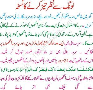 Wazifa For Week Eyesight- Nazar Ki Kamzori Ka Ilaj- Home Remedy For