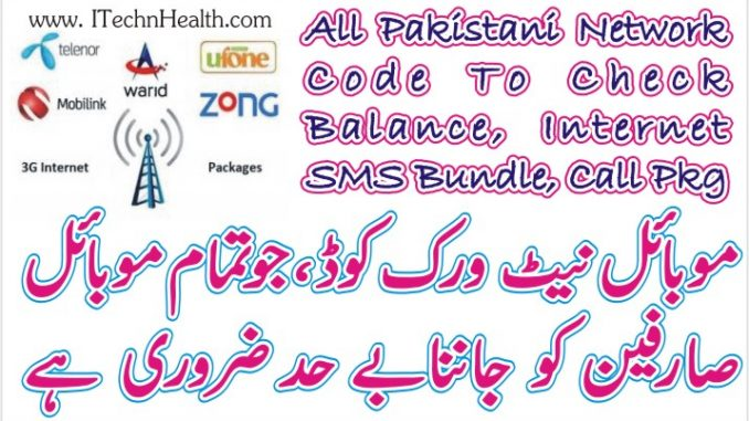 All Pakistani Network Code
