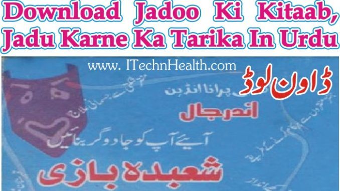 Download Jadoo Ki Kitaab, Jadu Karne Ka Tarika In Urdu