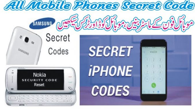 All Mobile Phones Secret Code List With Tips and Tricks