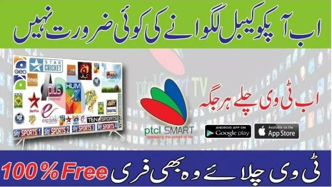 Download Free PTCL SMART TV APP For PC and Android Phone