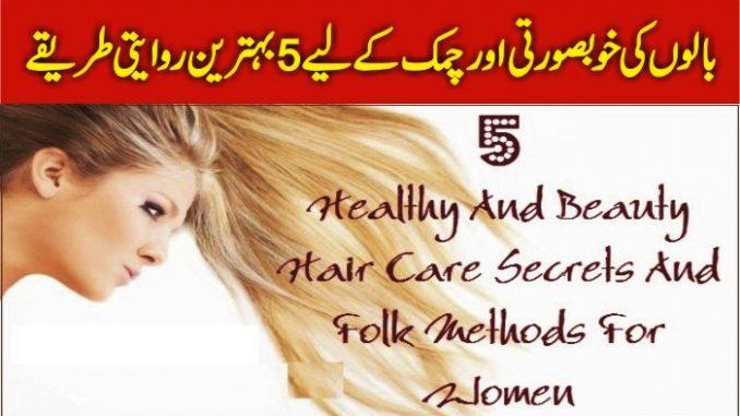 5 Best Hair Care Remedies and Folk Method