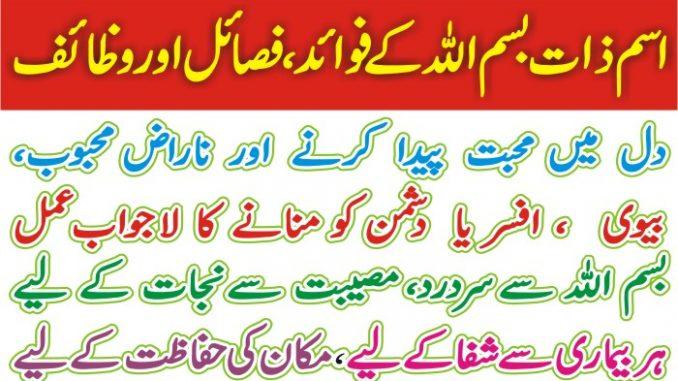 Benefits_Of_Bismillah,_Bismillah_Ka_Wazifa_For_Love_Marriage