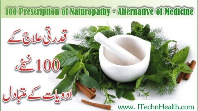 Best Natural Health Remedies In Urdu