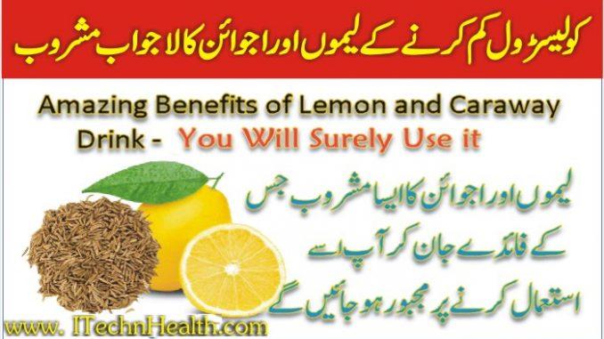 Control Cholesterol Using Lemon and Caraway Drink
