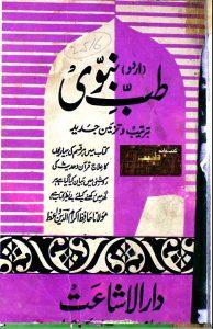 tib e nabvi se ilaj in urdu pdf