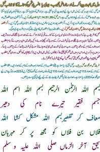 wazifa_for_love_marriage_pasand_ki_shadi_k_leha_wazifa