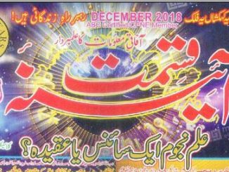 Aina e qismat December 2018 Urdu Magazine