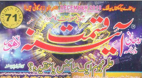 Aina e qismat December 2018 Urdu Magazine