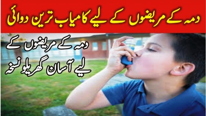 Dama Ka Ilaj In Urdu -Asthma Treatment In Urdu