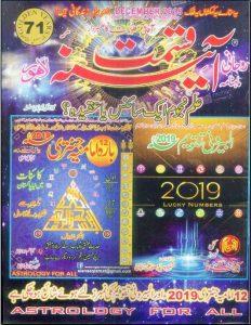 Download Aina e qismat December 2018
