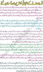 Tips For Increase Height In Urdu