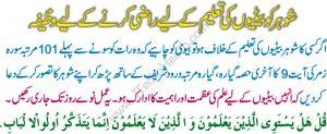 shohar biwi ki har baat mane ka wazifa in urdu