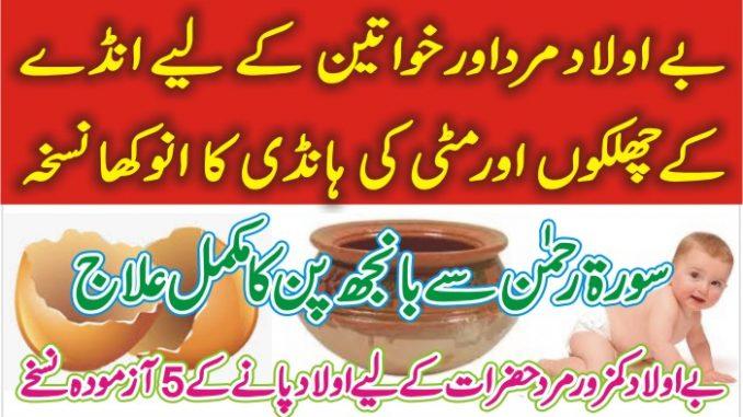 Aulad Ke Lie Wazifa For Aulad Narina In Urdu