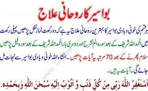 Bawaseer Ka Rohani Ilaj