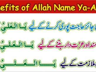Benefits of Allah Names Ya-Aliyo In Urdu
