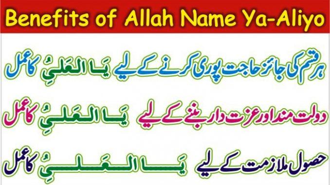 Benefits of Allah Names Ya-Aliyo In Urdu