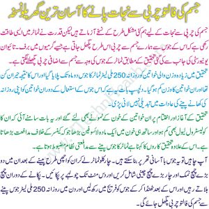 Easiest Way To Get Rid of Body Fat In Urdu