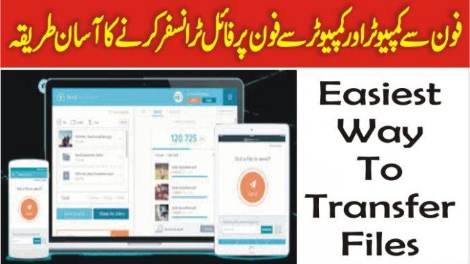 Easiest_Way_To_Transfer_Files_Between_Computer_And_Phone_In_Urdu