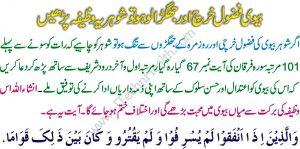 Ghar Main Larai Jhagra Khatam Karne Ka Wazifa