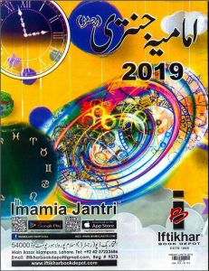 IMAMIA JANTRI 2019 Download