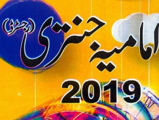 IMAMIA JANTRI 2019 Free Download