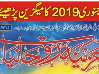 KHAZINA-E-ROHANIYAAT_JANUARY_2019