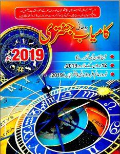 Kamyaab Roohani Jantri 2019