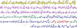 Larka Ya Larki Ki Shadi Main Rakawat Door Karne Ka Wazifa