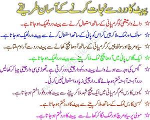 Pait Ka Dard Khatam Karne Ka Tariqa in Urdu