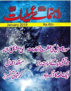 Rahnumayeh-e-Amliyaat January 2019 magazine