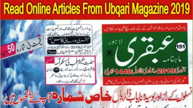 Read Online Articles From Ubqari Magazine January 2019