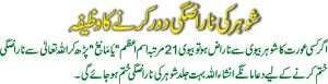 Shohar Aur Biwi Mein Narazgi Khatam Karne Ka Wazifa in urdu