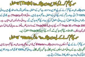 Til Mokay aur masse khatam karne ka tarika in urdu